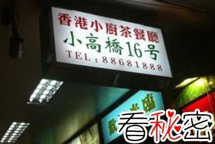 香港新界北茶餐厅灵异事件真相,豪宅内四具尸体用冥币叫餐