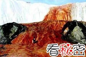 南极洲血瀑布是怎样形成的,鲜血不断从冰川裂谷喷涌而出