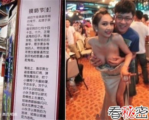 彝族摸奶节是真的吗 女孩半遮乳房街上任人随便摸的真相