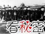 1872年清朝年间,广西发生僵尸袭人事件