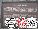 2004年北京修筑鸟巢强拆明朝娘娘庙遇怪事