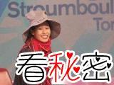蓝可儿事件真像:华裔女生蓝可儿失踪灵异事件【视频】