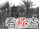 香港维多利亚公园的灵异事件