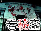 """广州""""荔湾广场""""灵异事件"""