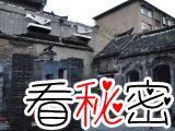 上海林家宅37号发生的灵异事件