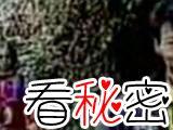 1998年轰动一时的台湾红衣小女孩事件