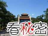 北京十三陵的金丝楠木棺材诅咒