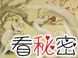 探秘香港狐仙灵异事件 恐怖程度堪比茶餐厅事件