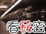 惊悚!盘点全球地铁里的诡异传说