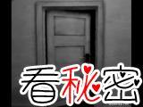 恐怖故事:绝对不能打开的最后一个房间的门!