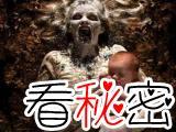 盘点全球最为有名的十个恐怖传说,你准备好了吗?