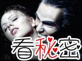 上海吸血鬼事件图片 真实恐怖