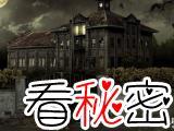 轰动中国的灵异事件——林家宅37号事件