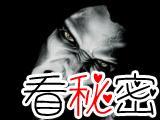 上海吸血鬼事件 绝密文件曝光