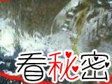 香港狐仙杀人事件 真相出乎意料