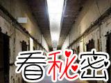 北京监狱灵异事件 究竟是真是假