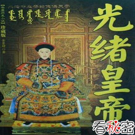 光绪皇帝下一个皇帝:光绪皇帝的死亡刚巧比慈禧太后早一天
