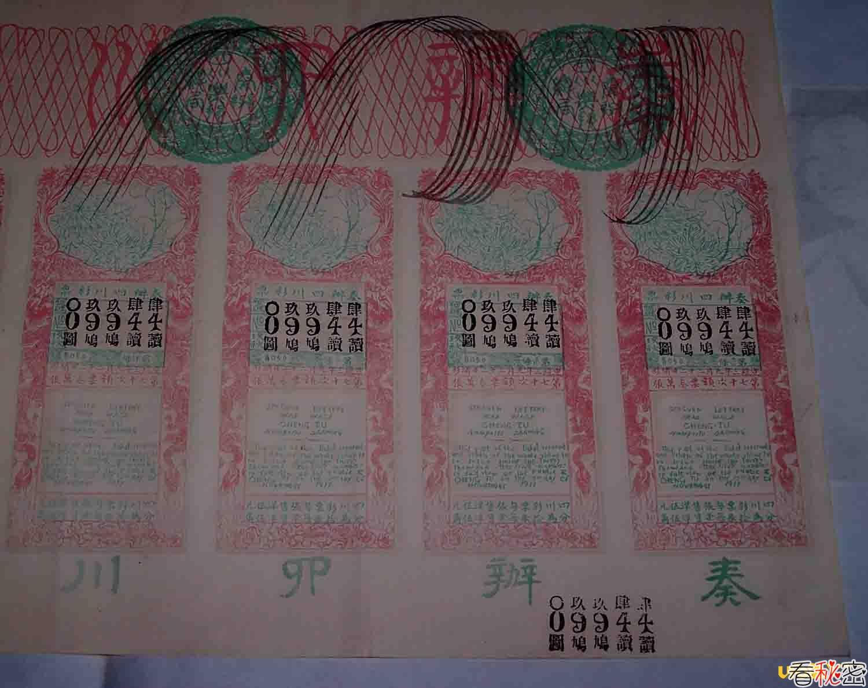 不得了的彩票头奖,清朝时代的彩票