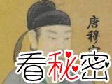 唐穆宗李恒怎么死的?唐穆宗之后谁当了皇帝