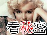 1962年玛丽莲·梦露自杀之谜, 玛丽莲梦露是怎么死的?