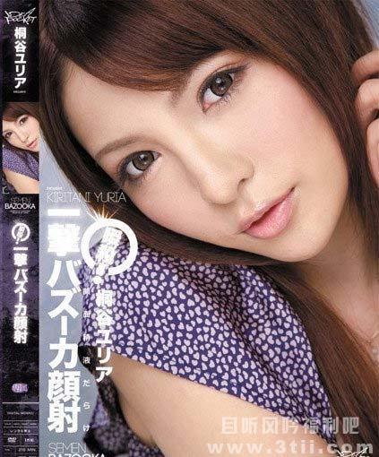 桐谷尤莉亚fan号作品封面