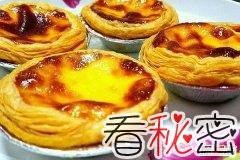 世界最好吃的十大甜点 葡式蛋挞口感独特很受欢迎