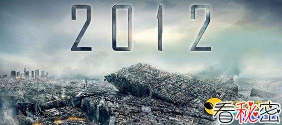 学者:2012是否为世界末日毫无科学依据