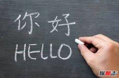 世界上十大难语言 第一中国人常用文化悠久