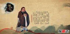 世界上最有影响力的中国人 孔子思想影响世界备受推崇