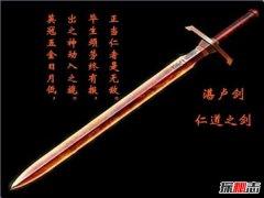 盘点中国上古八荒名剑 湛卢登顶只认仁德之人