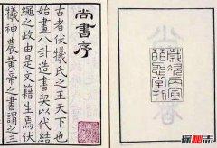 中国著名上古书籍 内容晦涩无人能懂