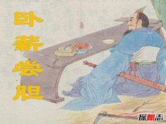 卧薪尝胆的主人公是谁?卧薪尝胆具体讲的什么故事