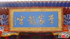 中国古代十大名门望族 看看你的姓氏上榜了吗