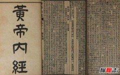 黄帝外经为什么销毁?传说黄帝外经是修仙的是真的吗?