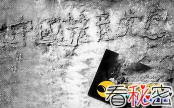 盘点世界十大诡异事件:贵州神秘天书