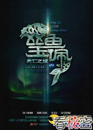 《双鱼玉佩》开拍 欲揭神秘事件真相