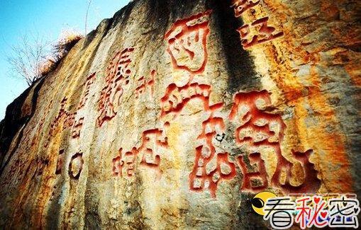神奇的古文字:贵州红崖天书无人能解