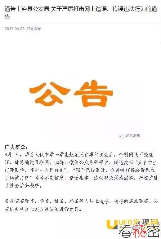 泸县一中学生死亡案:死因至今任是谜团