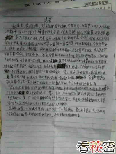 荣县一中学生坠楼事件,坠楼学生遗书曝光