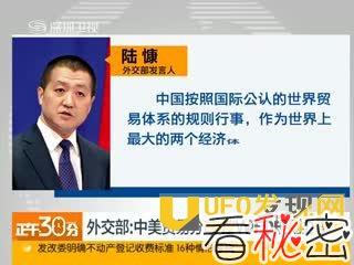 特普朗不承认一个中国:中国强硬回应